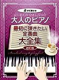 すぐ弾ける はじめての ひさしぶりの 大人のピアノ [最初に弾きたい定番曲大全集]【改訂版】 (楽譜)