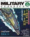 MILITARY CLASSICS (ミリタリー・クラシックス) 2017年3月