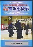 DVD>熱闘横浜七段戦 2016 第3回全国日本選抜剣道七段選手権大会 (<DVD>)