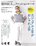 大人のおしゃれ手帖特別編集 德田民子さんのファッションルール (TJMOOK)