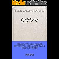 URASHIMA shinkankakunijishousetu (Japanese Edition)