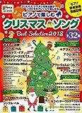 ピアノで楽しむクリスマス・ソング Best Selection2018 (月刊ピアノ 2018年11月号増刊)