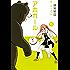 アホガール(11) (週刊少年マガジンコミックス)