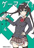 ゲーマーズ!(4) (角川コミックス・エース)