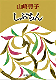 しぶちん(新潮文庫)
