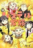 パステル家族 (14) (アクションコミックス comico books)