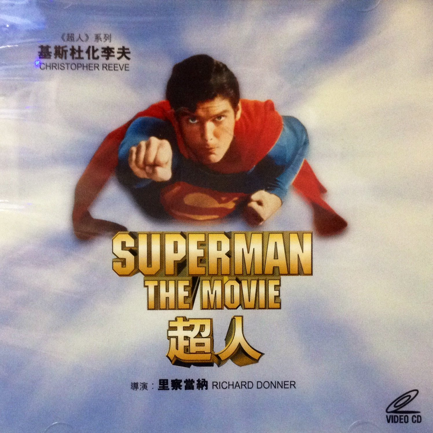 Amazon Com Superman 1978 By Warner Bros Version Vcd Brand New Factory Sealed In English W Chinese Subtitles Imported From Hong Kong Christopher Reeve Margot Kidder Gene Hackman Richard Donner Movies Tv