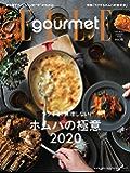 ELLE gourmet(エル・グルメ) 2020年1月号 (2019-12-06) [雑誌]