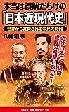 本当は誤解だらけの「日本近現代史」 (ソフトバンク新書)