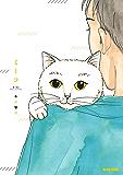 ミーコ (ビームコミックス)