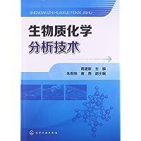 生物质化学分析技术