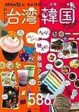steady.特別編集 わたしの台湾&韓国たび (TJMOOK)