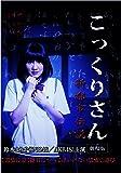 こっくりさん 劇場版 新都市伝説 [DVD]