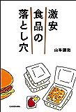 激安食品の落とし穴 (角川学芸出版単行本)