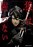 狼は眠らない (1) (角川コミックス・エース)