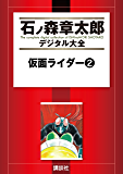 仮面ライダー(2) (石ノ森章太郎デジタル大全)