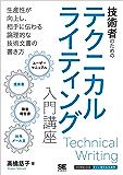 技術者のためのテクニカルライティング入門講座
