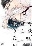 今夜、君と眠りたい【電子限定描き下ろし漫画付き】 (gateauコミックス)