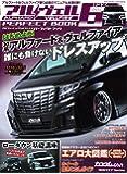 アルヴェルパーフェクトブック6(GEIBUN MOOKS)