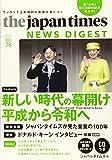 (令和・新天皇即位記念 特大号 CD+MP3音声無料ダウンロード)The Japan Times NEWS DIGEST Vol. 78