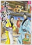 すしいち! 7 (SPコミックス)