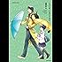 リコーダーとランドセル 13 (バンブーコミックス 4コマセレクション)