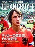ヨハン・クライフ追悼号 2016年 05 月号 [雑誌] (サッカーマガジンZ 増刊)