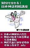 30分で分かる!日本神話初級講座 30分で分かる神話シリーズ