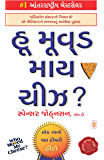 Who Moved My Cheese? (Gujarati Edition)