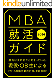 MBA就活ガイド2014