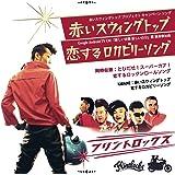 赤いスウィングトップ/恋するロカビリーソング