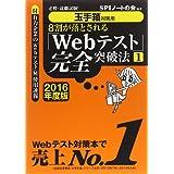 【玉手箱対策用】必勝・就職試験! 8割が落とされる「Webテスト」完全突破法【1】2016年度版