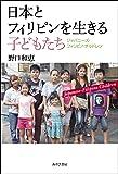 日本とフィリピンを生きる子どもたち―ジャパニーズ・フィリピノ・チルドレン