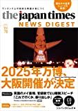 (CD+MP3音声無料ダウンロード)The Japan Times NEWS DIGEST Vol.76