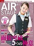 AIR STAGE (エア ステージ) 2017年4月号
