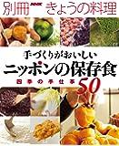 手づくりがおいしい ニッポンの保存食 (別冊NHKきょうの料理)