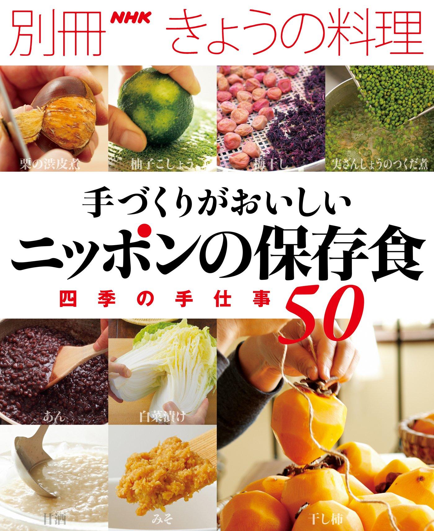 Download Tezukuri ga oishii nippon no hozonshoku : Shiki no teshigoto goju. pdf epub