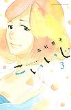 こいいじ(3) (Kissコミックス)