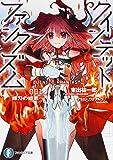 クインテット・ファンタズム (1) 輝刃の姫君 (富士見ファンタジア文庫)