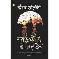 Gyarahvin A ke Ladke by Gaurav Solanki