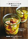 一週間のつくりおきBOOK―週末のつくりおきがさまざまな料理に変身! (ぴあMOOK)