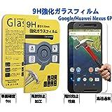 Danyee®安心交換保証付 Google Huawei Nexus 6P 強化ガラス保護フィルム 0.33mm超薄 9H硬度 2.5D 正規品 ラウンドエッジ加工 Nexus 6Pガラス (Google Nexus 6P)
