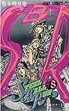 STEEL BALL RUN vol.8―ジョジョの奇妙な冒険Part7 (8) (ジャンプコミックス)