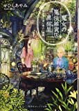 魔女の魔法雑貨店 黒猫屋 猫が導く迷い客の一週間 (集英社オレンジ文庫)