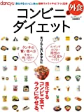 コンビニ&外食ダイエット (プレジデントムック dancyu)