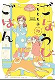 ごほうびごはん 10巻 (芳文社コミックス)