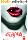 吸血鬼传奇 (悦读时光·第三辑)
