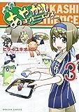あやかしコンビニエンス(3) (ダンガンコミックス)