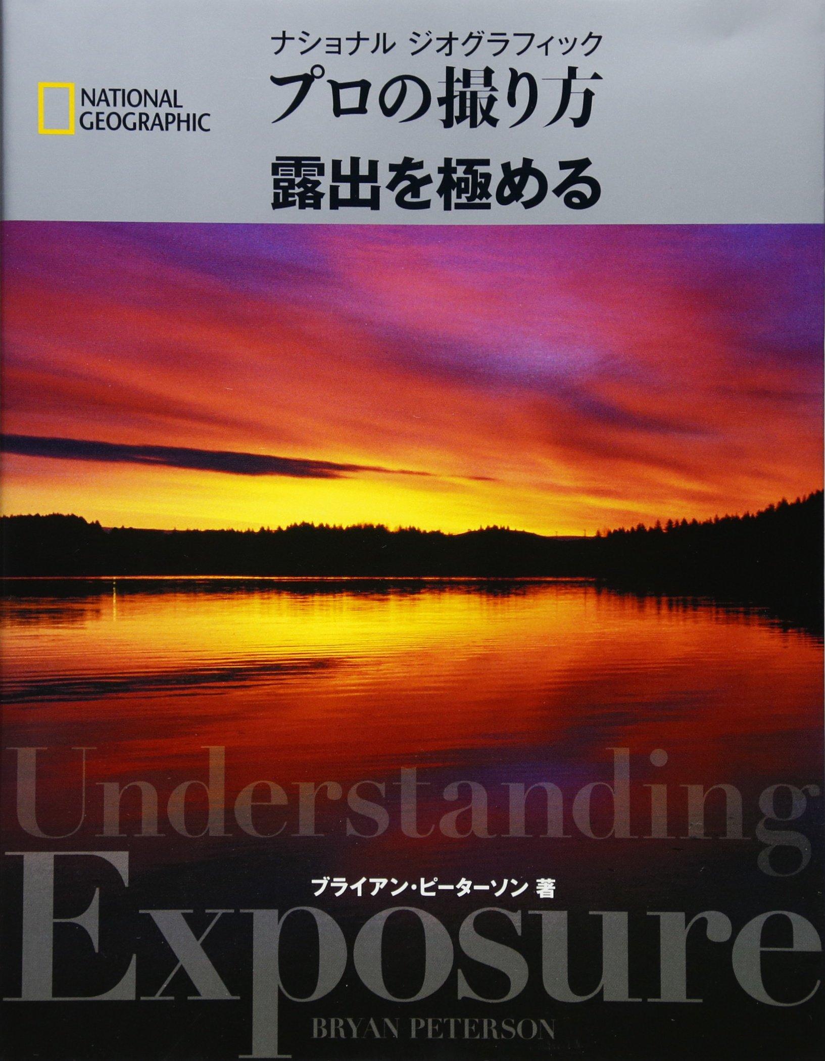 『ナショナルジオグラフィック プロの撮り方 露出を極める』(日経ナショナルジオグラフィック社)