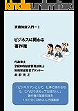 ビジネスに関わる著作権 実務知財入門